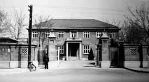 Offices, entrance (south) front, c 1965.
